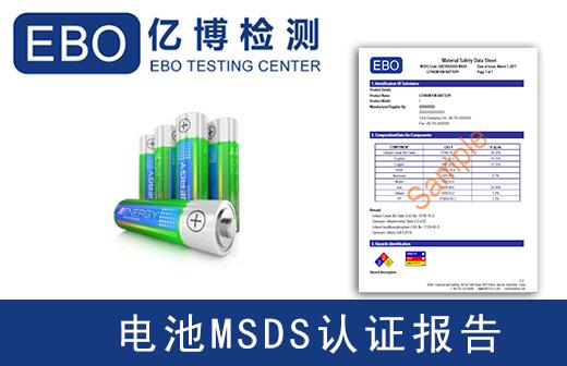 电池MSDS如何编写