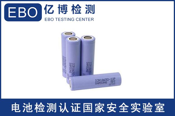 电池指令2013/56/EU要求有哪些